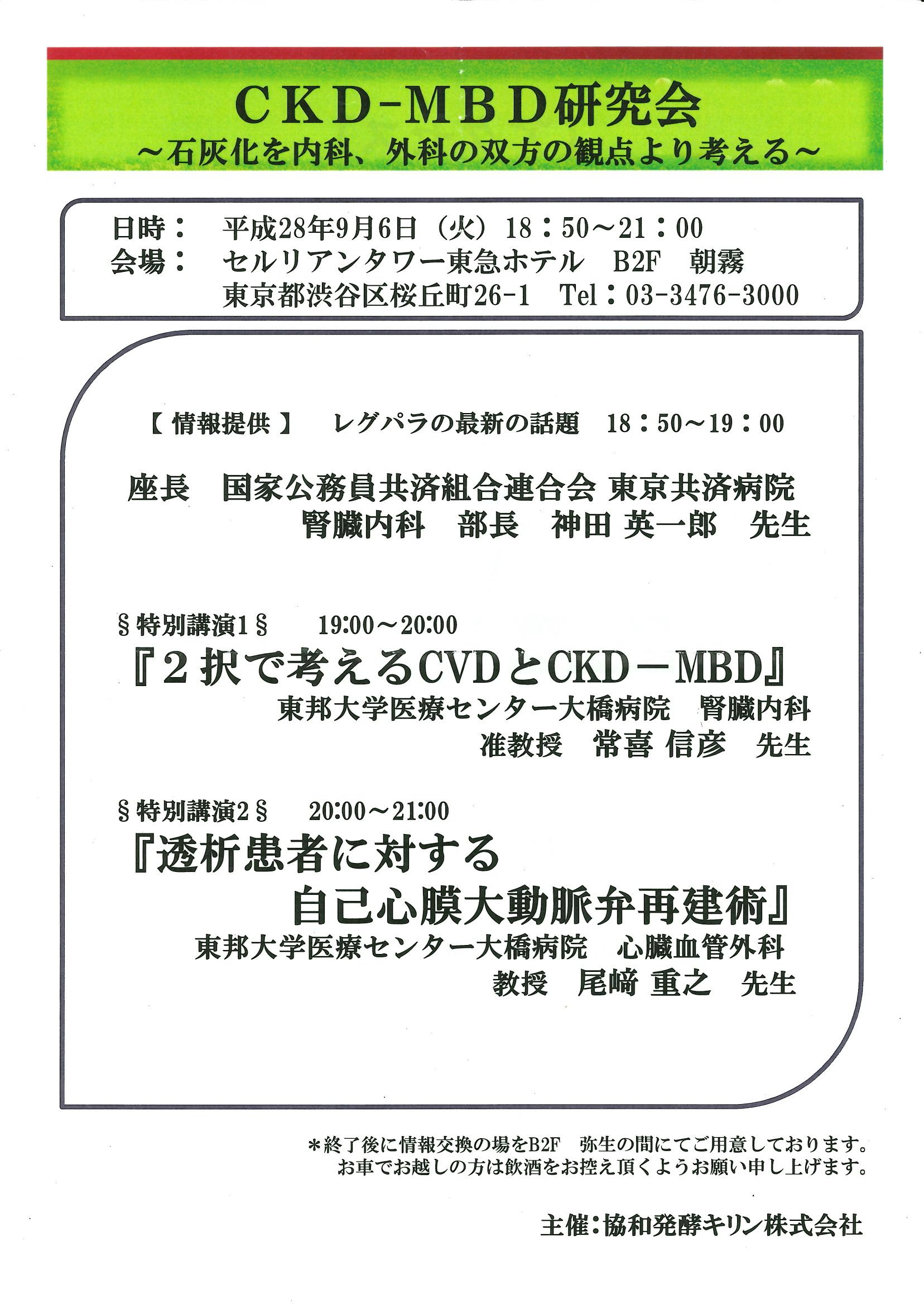 CKD-MBD